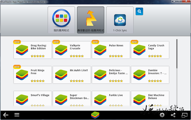 2013 09 08 101713 - BlueStacks 在電腦上模擬Android 系統的神兵利器!