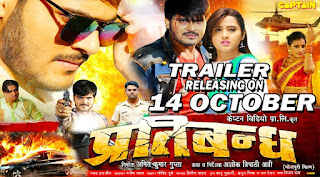 Pratibandh Bhojpuri Movie Star casts, News, Wallpapers, Songs & Videos