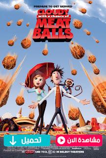 مشاهدة وتحميل فيلم يوم غائم مع فرصة الحصول علي كرات اللحم الجزء الاول Cloudy with a Chance of Meatballs 2009 مترجم عربي