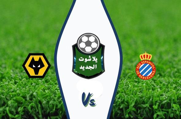 نتيجة مباراة إسبانيول وولفرهامبتون اليوم الخميس 27-02-2020 الدوري الأوروبي