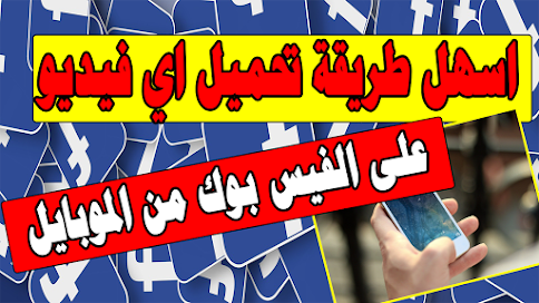 اسهل طريقة تحميل اي فيديو على فيس بوك بدون برامج |كيف انشر فيديو على الفيس بوك من الموبايل download vedio on Facebook