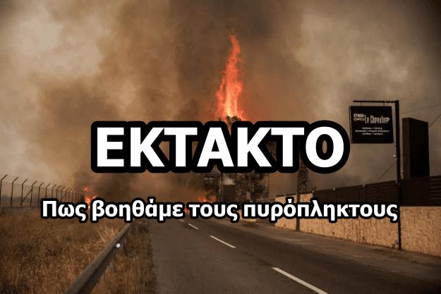 ΕΚΤΑΚΤΟ: Πως βοηθάμε του Πυρόπληκτους