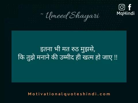 Expectation Shayari
