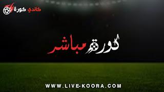kora mobachir  كورة مباشر   مباريات اليوم mobachir live بدون تقطيع coura mobachir بث مباشر