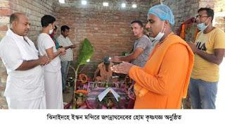 ঝিনাইদহে ইস্কন মন্দিরে জগন্নাথদেবের হোম কৃষ্ণযজ্ঞ অনুষ্ঠিত