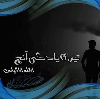 Teri Yaad Ki Aanch Episode 3 By Ana Ilyas Pdf Free Download