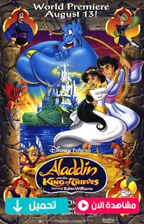مشاهدة وتحميل فيلم علاء الدين وزعيم اللصوص Aladdin and the King of Thieves 1996 مدبلج عربي