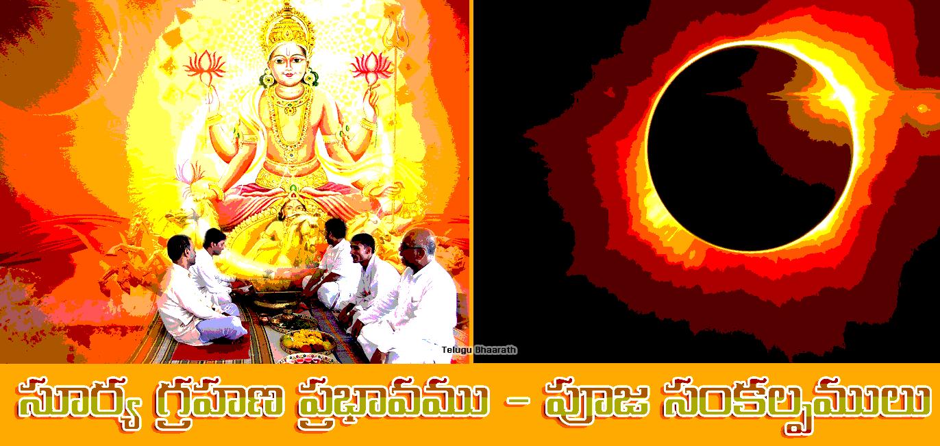 సూర్య గ్రహణ ప్రభావము - పూజ, సంకల్పములు - surya grahanam
