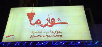 أسعار منيو و رقم عنوان فروع مطعم شاورما عبدالحميد Shawarma Abdul Hamid
