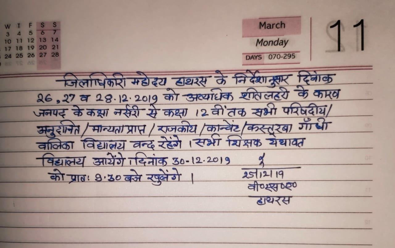 हाथरस : जनपद के समस्त विद्यालयों में 28 दिसम्बर तक का अवकाश घोषित, आदेश देखें