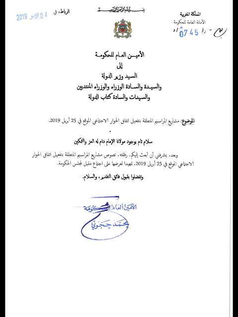 مراسيم تفعيل اتفاق 25 ابريل 2019
