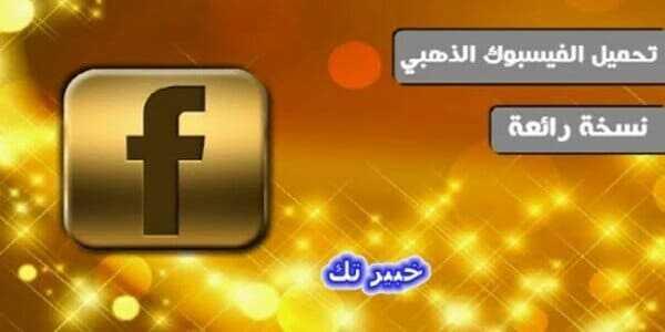 تنزيل فيس بوك الذهبي للاندرويد اخر اصدار - facebook gold apk 2020