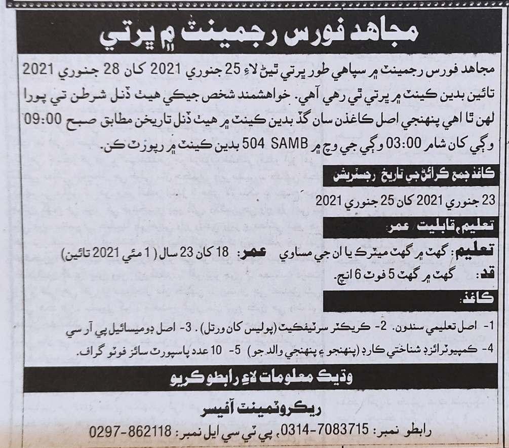 Mujahid Force Regiment Jobs 2021 For Sipahi