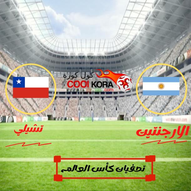 تقرير مباراة الأرجنتين أمام تشيلي تصفيات كأس العالم