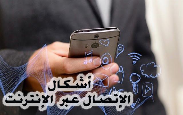 أشكال الإتصال عبر الانترنت