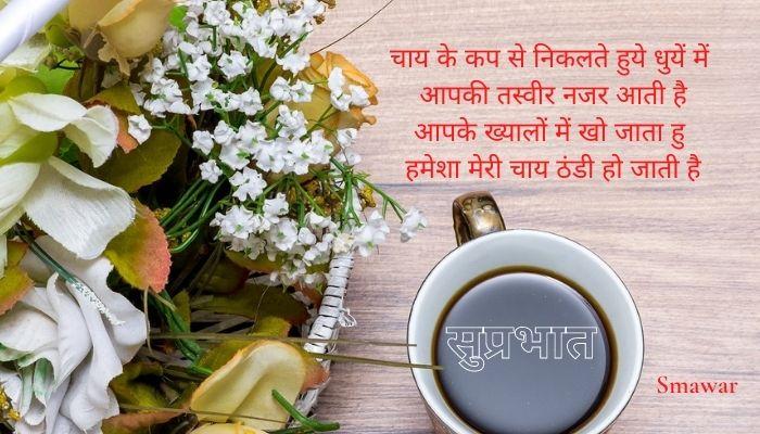 Good-morning-messages – स्नेहिल-सुप्रभात, गुड-मार्निंग-मैसेज-इन-हिंदी