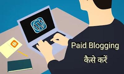 पैड ब्लॉगिंग क्या है, Paid Blogging Kaise Karen, Paid Blogger Platform 2020