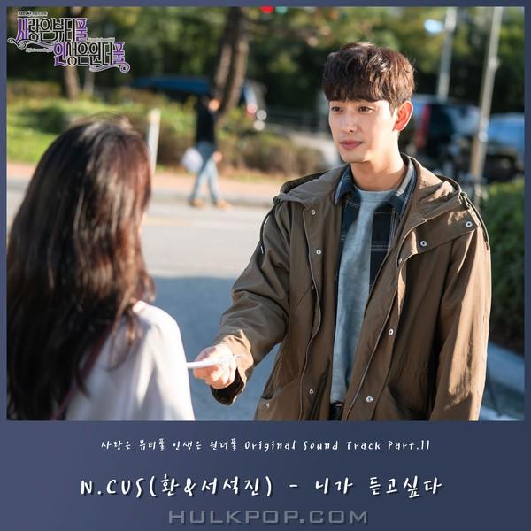 N.CUS (HWAN&SeoSeokJin) – Beautiful Love, Wonderful Life OST Part.11
