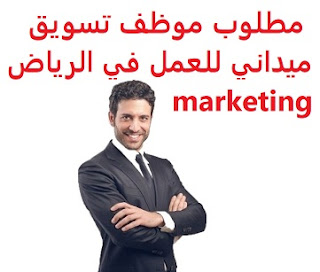 Sales representative is required to work in Riyadh  To work for a company in Riyadh  Experience: To have experience working in the field in Saudi restaurants and cafes  Salary: to be determined after the interview, in addition to commission and transportation