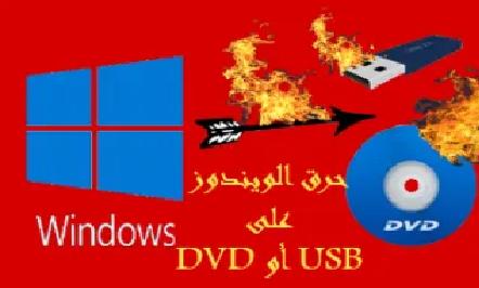 شرح حرق الويندوز بجميع اصداراته على فلاشة بدون برامج