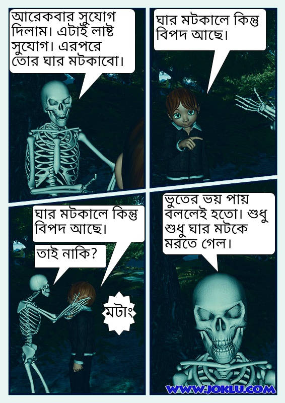 Ghost at night Bengali comics page 2