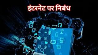 इंटरनेट पर निबंध - internet essay in hindi