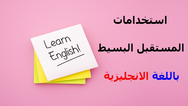 استخدامات المستقبل البسيط في اللغة الانجليزية