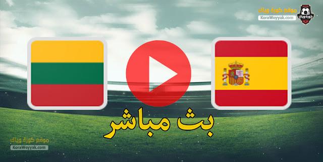 نتيجة مباراة اسبانيا وليتوانيا اليوم 8 يونيو 2021 في مباراة ودية