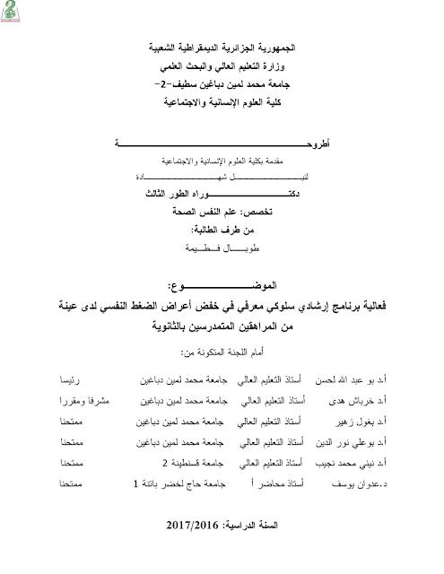 برنامج إرشادي سلوكي معرفي و الضغط النفسي pdf