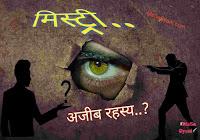 Mystery hindi kahani
