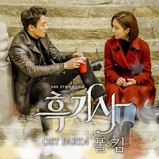 Paul Kim - Raining Blossom (OST Black Knight Part.4).mp3