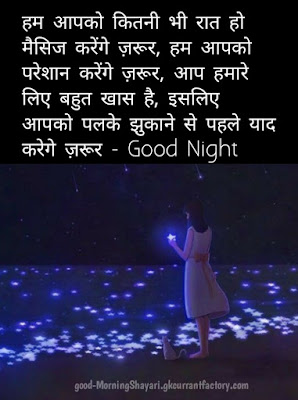 Good Night Shayari, Good Night Shayari In Hindi, Good Night Shayari Images, Good Night Love Shayari, Good Night Shayari Photo, Good Night Shayari Pic