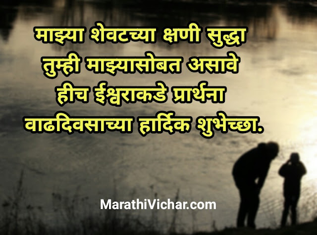 father birthday quotes in marathi