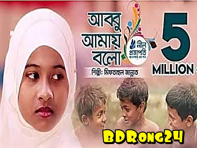 Abbu Amay Bolo Bole Daw Amay (আব্বু আমায় বলো) পথ শিশুদের গান Lyrics Download