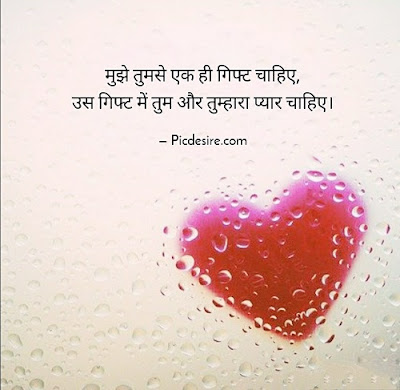 30 Love Quotes in Hindi for your Partner