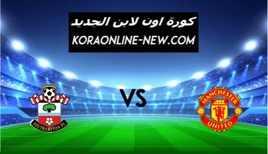 مشاهدة مباراة مانشستر يونايتد وساوثهامتون بث مباشر اليوم 2-2-2021 الدوري الإنجليزي