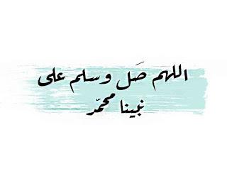 اللهم صلي على نبينا محمد