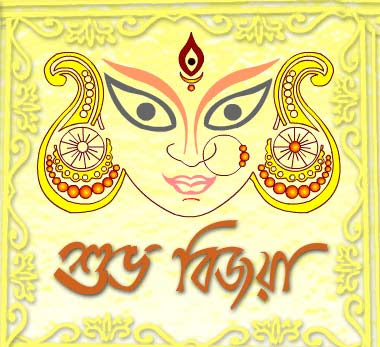Subho Bijoya Bangla SMS/Messages - Subho Bijoya Bangla Quotes For Facebook Status - Subho Bijoya Whatsapp Status In Bengali