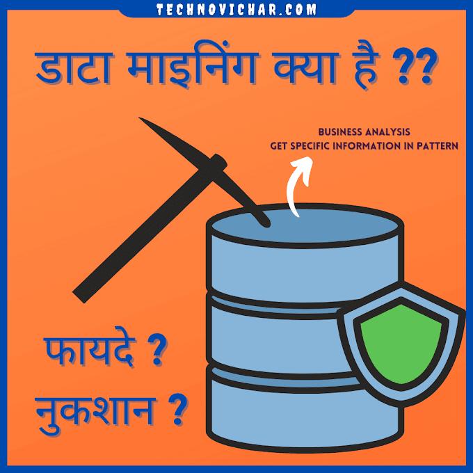 डाटा माइनिंग क्या है ?? फायदे ? नुकशान ?   What is Data mining in Hindi