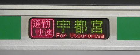 宇都宮線 通勤快速 宇都宮行き2 E231系(2021.3廃止)