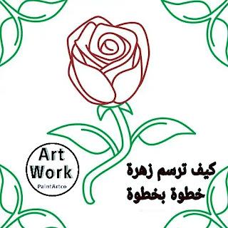 رسم زهرة جميلة بالرصاص رسومات اطفال سهلة وبسيطة draw flower