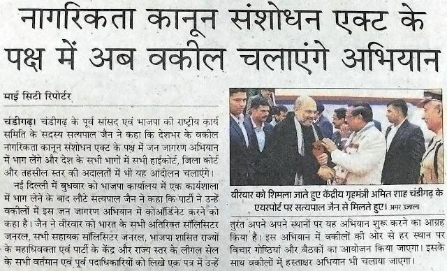 नागरिकता कानून संशोधन एक्ट के पक्ष में अब वकील चलाएंगे अभियान | वीरवार को शिमला जाते हुए केंद्रीय गृहमंत्री अमित शाह चंडीगढ़ के एयरपोर्ट पर सत्य पाल जैन से मिलते हुए