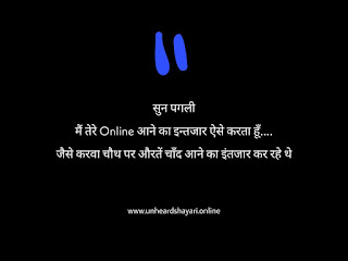 Intejar Status, Intezaar Status in Hindi for WhatsApp