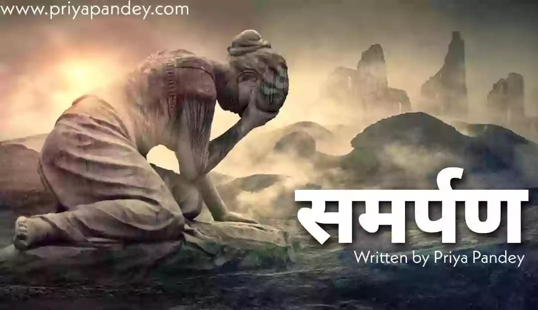 समर्पण Samarpan Hindi Poetry Thoughts Written By Priya Pandey Hindi Poem, Poetry, Quotes, काव्य, Hindi Content Writer. हिंदी कहानियां, हिंदी कविताएं, Urdu Shayari, status, बज़्म