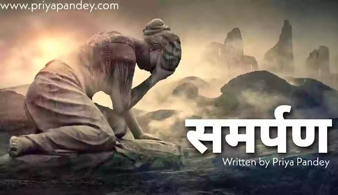 समर्पण | Samarpan Hindi Poetry Thoughts Written By Priya Pandey