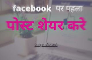 facebook par post kaise dale