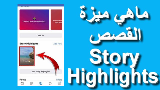 ماهي ميزة Story Highlights  نصائح وحيل قصص فيسبوك