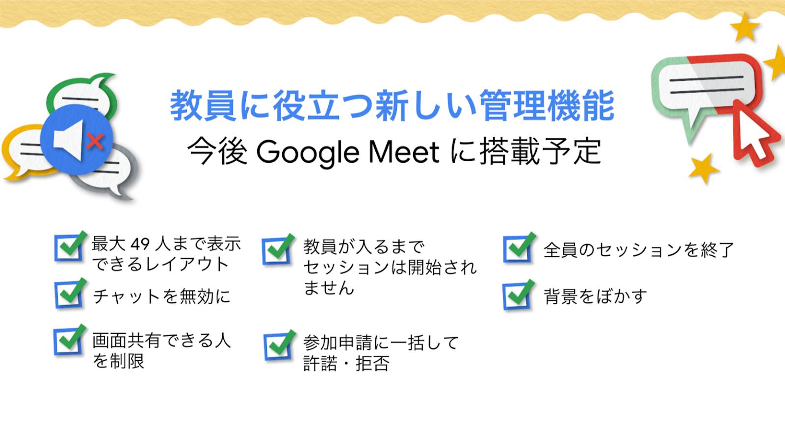 できない グーグル クラスルーム 参加