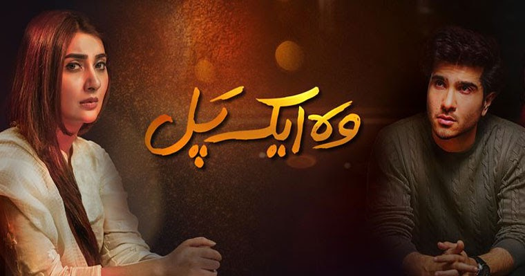 Title Song Of Woh Aik Pal Download Mp3 And Lyrics
