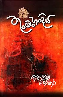 """Image result for thunman handiya film poster"""""""
